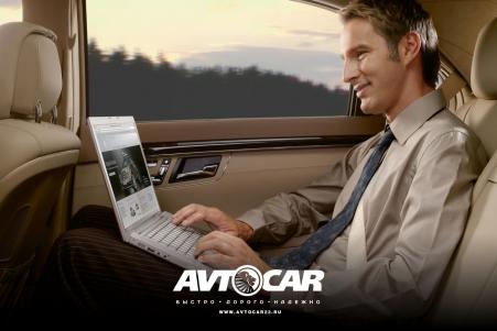 Online-заявка на выкуп автомобиля